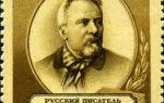 Лесков Н.С. (биография от Шалопая)