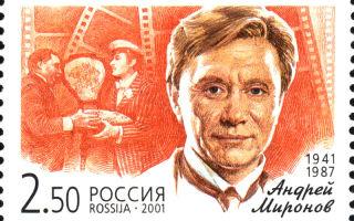 Андрей Миронов (биография от Шалопая)